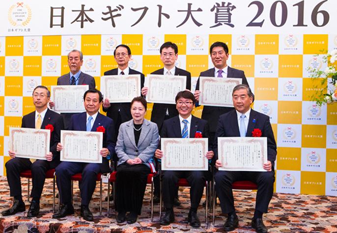 2016年4月 日本ギフト大賞2016にて、「プレミアムギフト賞」を受賞いたしました。